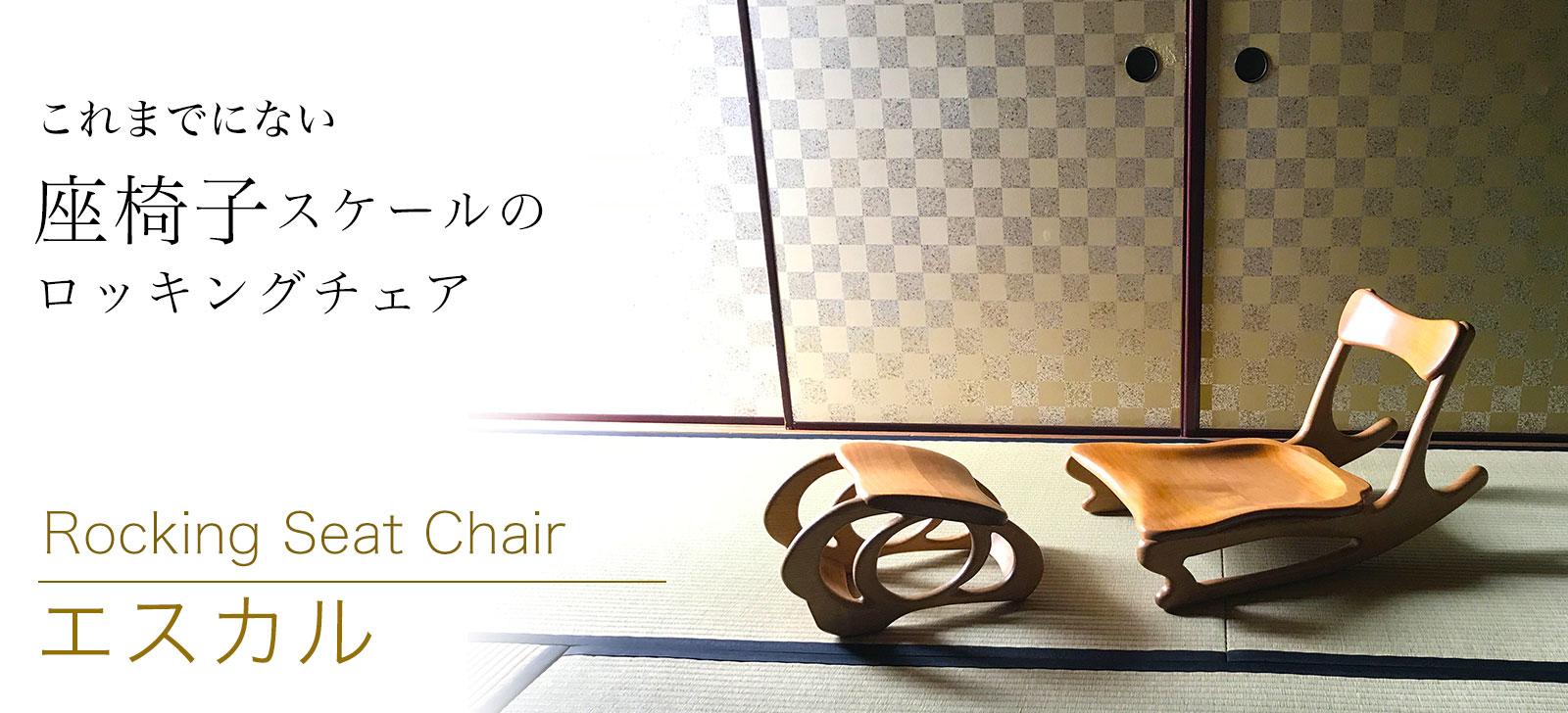 座椅子スケールのロッキングチェア エスカル